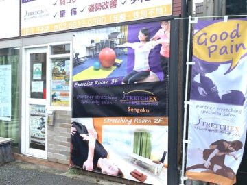 ストレッチ専門店ストレチックス(東京文京・北区東十条・滋賀草津)