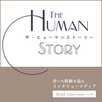 ストレッチ専門店ストレチックスFC(フランチャイズ)本部代表の取材記事掲載中「ザ・ヒューマンストーリー」