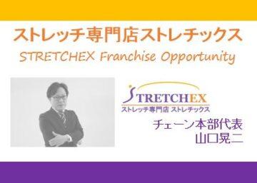 ストレッチ専門店ストレチックスFC(フランチャイズ)紹介動画