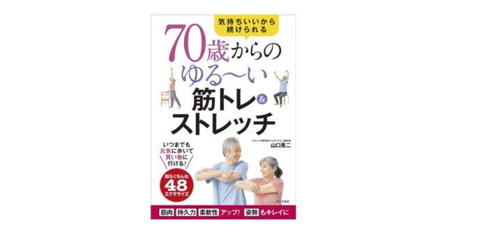 【出版】ストレッチ専門店ストレチックスの著作本「70歳からのゆる~い筋トレ&ストレッチ」2021.7.20出版のお知らせの画像